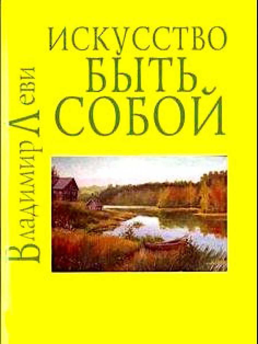 Владимир леви искусство быть собой о чем книга