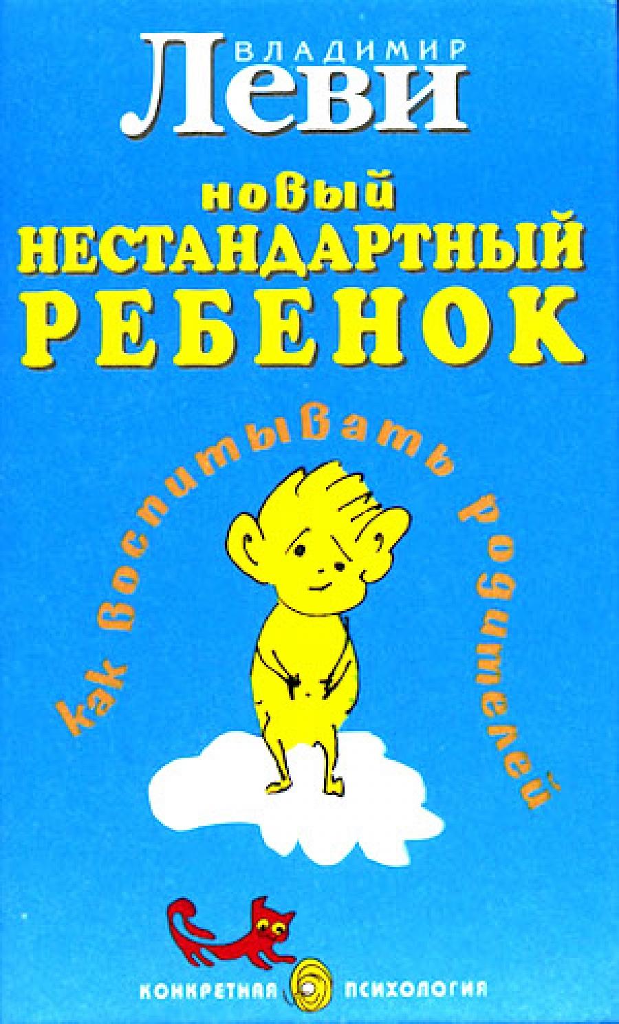 Новый нестандартный ребенок владимир леви скачать fb2